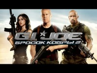 Смотреть обзор Обзор фильма - G.I. Joe: Бросок кобры 2 онлайн на Кинопод