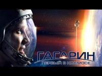 Смотреть обзор Обзор фильма - Гагарин. Первый в космосе онлайн на Кинопод