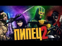 Смотреть обзор Обзор фильма - Пипец 2 онлайн на Кинопод
