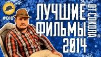 Смотреть обзор [ТОПот Сокола] Лучшие фильмы 2014 онлайн на Кинопод