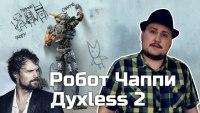 Смотреть обзор [ОВПН] Робот Чаппи и Духless 2 онлайн на Кинопод