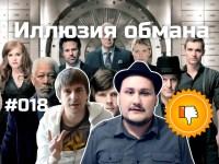 Смотреть обзор [Плохбастер Шоу] Иллюзия обмана (с Александром Муратаевым) онлайн на Кинопод