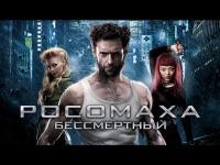 Смотреть обзор Обзор фильма - Росомаха: Бессмертный онлайн на Кинопод