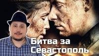 Смотреть обзор [ОВПН] Битва за Севастополь онлайн на Кинопод