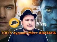 Смотреть обзор [ТОПот Сокола] ТОП-5 Худших Мест АВАТАРА онлайн на Кинопод