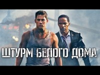 Смотреть обзор Обзор фильма - Штурм Белого дома онлайн на Кинопод