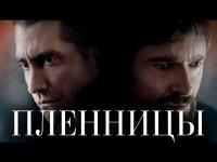 Смотреть обзор Обзор фильма - Пленницы онлайн на Кинопод