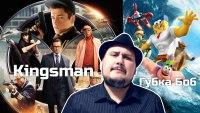 Смотреть обзор [ОВПН] Kingsman и Губка Боб онлайн на Кинопод
