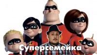 Смотреть обзор [ОВПН] Суперсемейка онлайн на Кинопод