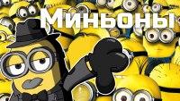 Смотреть обзор [ОВПН] Миньоны онлайн на Кинопод