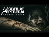 Смотреть обзор Обзор фильма - Зловещие мертвецы: Черная книга онлайн на Кинопод