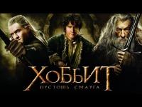 Смотреть обзор Обзор фильма: Хоббит: Пустошь Смауга онлайн на Кинопод