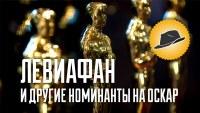 Смотреть обзор [ОВПН] Левиафан и другие номинанты на Оскар онлайн на Кинопод