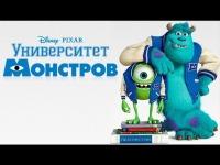 Смотреть обзор Обзор фильма - Университет монстров онлайн на Кинопод