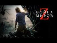 Смотреть обзор Обзор фильма - Война миров Z онлайн на Кинопод