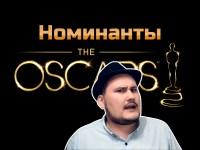 Смотреть обзор [ОВПН ОСКАР 2014] Номинанты онлайн на Кинопод