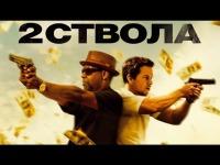 Смотреть обзор Обзор фильма - 2 ствола онлайн на Кинопод