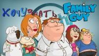 Смотреть обзор Хочу Знать - Интересные факты о Гриффинах онлайн на Кинопод
