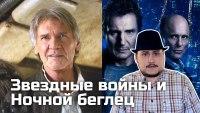 Смотреть обзор [ОВПН] Звездные войны и Ночной беглец онлайн на Кинопод