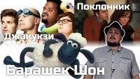 Смотреть обзор [ОВПН] Джакузи, Поклонник и Барашек Шон онлайн на Кинопод