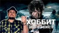 Смотреть обзор [ОВПН] ХОББИТ: Битва пяти воинств онлайн на Кинопод