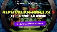 Смотреть Черепашки-ниндзя 2: Тайна Зелёной Жижи онлайн на Кинопод бесплатно