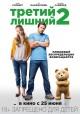 Смотреть фильм Третий лишний 2 онлайн на Кинопод бесплатно