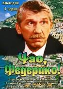 Смотреть фильм Чао, Федерико! онлайн на Кинопод бесплатно