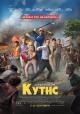 Смотреть фильм Кутис онлайн на Кинопод бесплатно