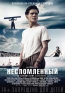 Смотреть фильм Несломленный онлайн на Кинопод бесплатно