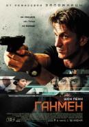 Смотреть фильм Ганмен онлайн на Кинопод бесплатно