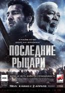 Смотреть фильм Последние рыцари онлайн на Кинопод бесплатно