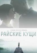 Смотреть фильм Райские кущи онлайн на Кинопод бесплатно