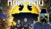 Смотреть обзор [ОВПН] Пиксели и Плохбастер на Мстителей 2 онлайн на Кинопод