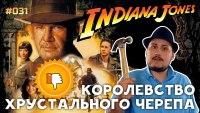 Смотреть обзор [Плохбастер Шоу] Индиана Джонс И Королевство Хрустального Черепа онлайн на Кинопод