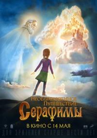 Смотреть Необыкновенное путешествие Серафимы онлайн на Кинопод бесплатно