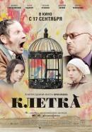 Смотреть фильм Клетка онлайн на Кинопод бесплатно