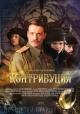 Смотреть фильм Контрибуция онлайн на Кинопод бесплатно