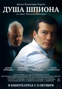 Смотреть Душа шпиона онлайн на Кинопод бесплатно