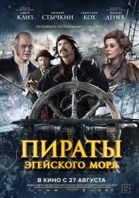 Смотреть Пираты Эгейского моря онлайн на Кинопод бесплатно