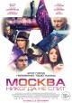 Смотреть фильм Москва никогда не спит онлайн на Кинопод бесплатно