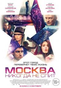 Смотреть Москва никогда не спит онлайн на Кинопод бесплатно