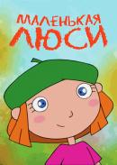 Смотреть фильм Маленькая Люси онлайн на Кинопод бесплатно