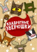Смотреть фильм Квадратные зверюшки онлайн на Кинопод бесплатно