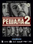 Смотреть фильм Решала 2 онлайн на Кинопод бесплатно