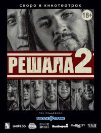 Смотреть Решала 2 онлайн на Кинопод бесплатно