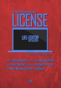 Смотреть Лицензия онлайн на Кинопод бесплатно