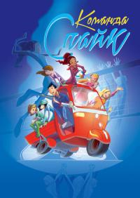 Смотреть Команда «Спайк» онлайн на Кинопод бесплатно