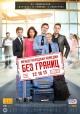 Смотреть фильм Без границ онлайн на Кинопод бесплатно