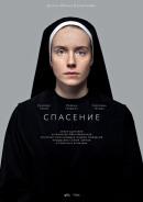 Смотреть фильм Спасение онлайн на Кинопод бесплатно